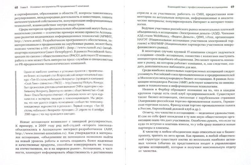 Иллюстрация 1 из 10 для PR IT-компаний. Российская практика - Филипп Гуров | Лабиринт - книги. Источник: Лабиринт