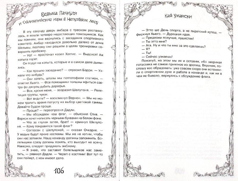 Иллюстрация 1 из 38 для Ведьма Пачкуля и Ойлимпийские игры в Непутёвом лесу - Кай Умански | Лабиринт - книги. Источник: Лабиринт