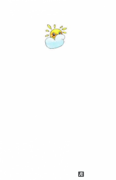 Иллюстрация 1 из 23 для Игрушки. Любимые стихи - Агния Барто   Лабиринт - книги. Источник: Лабиринт