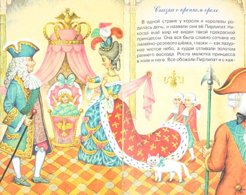 Иллюстрация 1 из 10 для Щелкунчик и мышиный король - Гофман Эрнст Теодор Амадей | Лабиринт - книги. Источник: Лабиринт