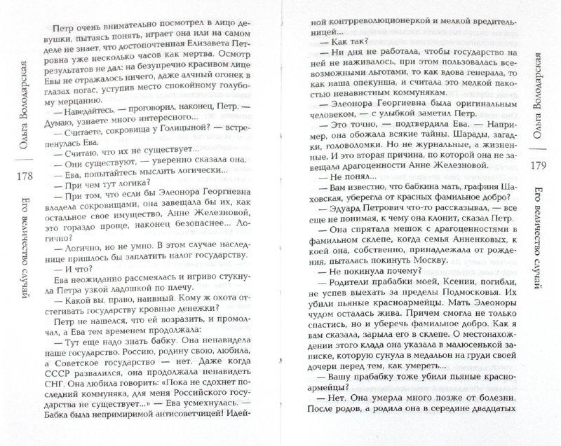 Иллюстрация 1 из 2 для Его величество случай - Ольга Володарская | Лабиринт - книги. Источник: Лабиринт