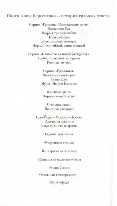 Иллюстрация 1 из 6 для Гадание при свечах. Последняя любовь - Анна Берсенева | Лабиринт - книги. Источник: Лабиринт