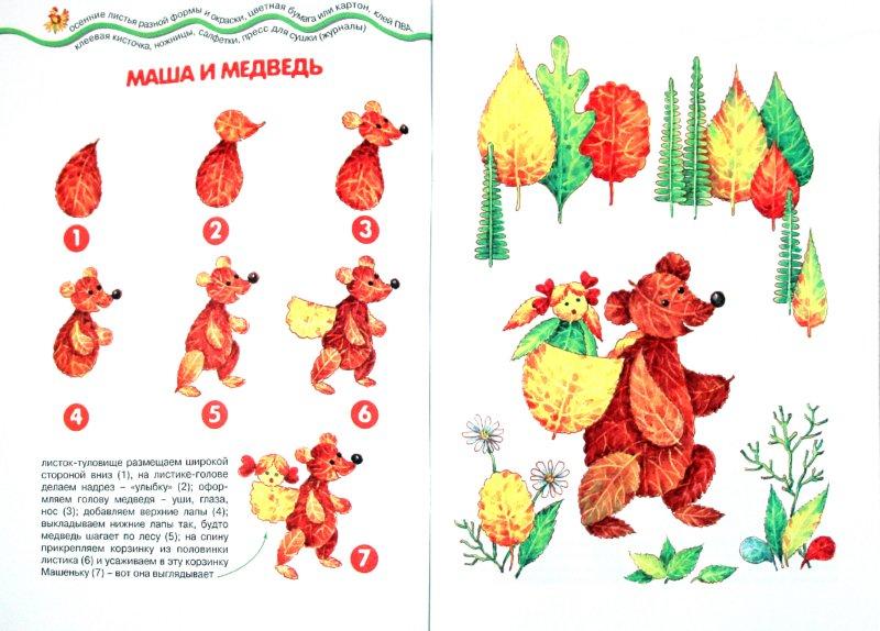 Иллюстрация 1 из 5 для Сказки из листочков - Ирина Лыкова | Лабиринт - книги. Источник: Лабиринт
