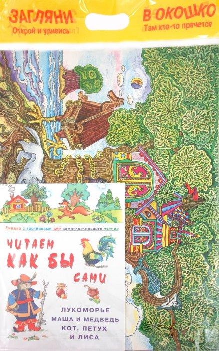 Иллюстрация 1 из 23 для Лукоморье | Лабиринт - книги. Источник: Лабиринт