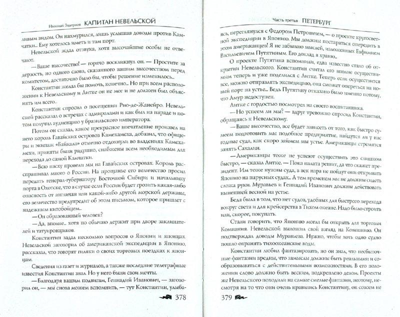 Иллюстрация 1 из 7 для Капитан Невельской - Николай Задорнов | Лабиринт - книги. Источник: Лабиринт