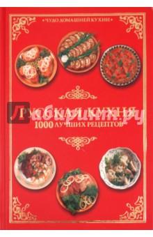 Гаврилова Анна Сергеевна Русская кухня. 1000 лучших рецептов
