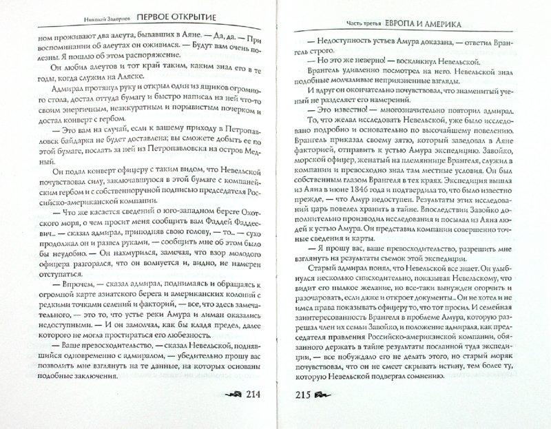 Иллюстрация 1 из 6 для Первое открытие - Николай Задорнов | Лабиринт - книги. Источник: Лабиринт