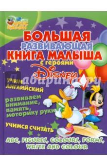 ������� ����������� ����� ������ � ������� Disney. ���� ����������, ��������� ��������, ������ �������