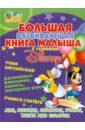Большая развивающая книга малыша с героями Disney (350 руб.)