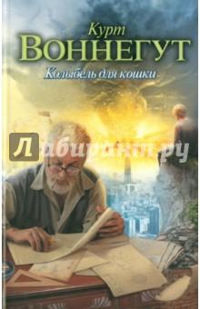 Воннегут Курт Колыбель для кошки