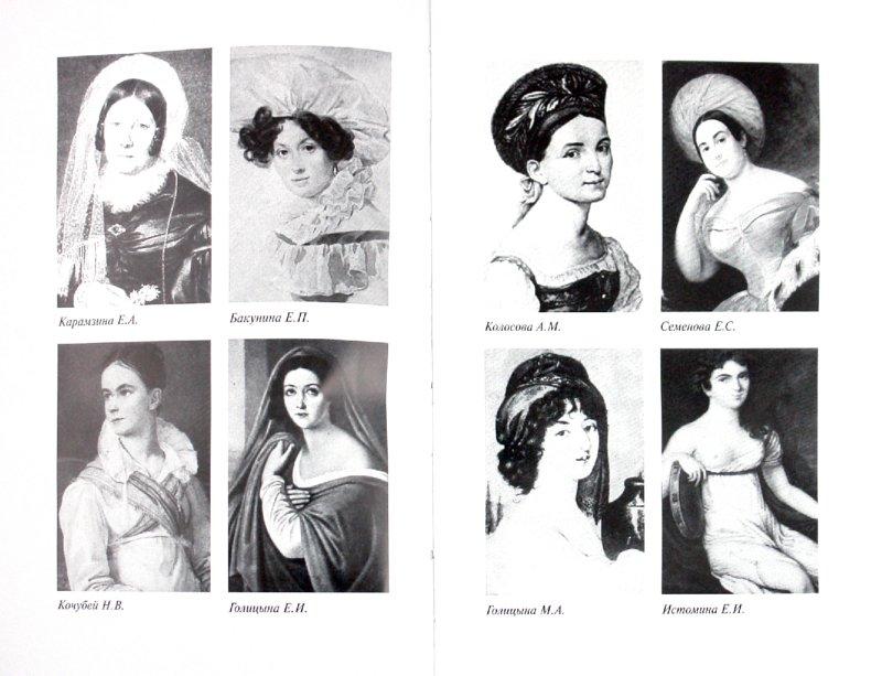 Иллюстрация 1 из 16 для Пушкин и 113 женщин поэта. Все любовные связи великого повесы   Лабиринт - книги. Источник: Лабиринт