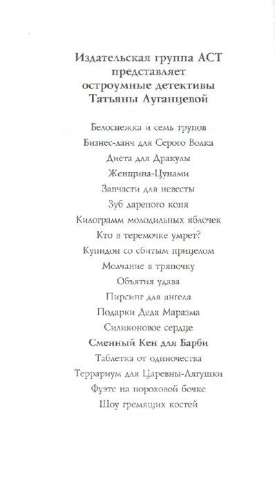 Иллюстрация 1 из 5 для Сменный Кен для Барби - Татьяна Луганцева | Лабиринт - книги. Источник: Лабиринт