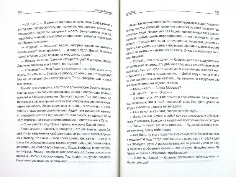 Иллюстрация 1 из 5 для Духless, или Повесть о ненастоящем человеке - Сергей Минаев | Лабиринт - книги. Источник: Лабиринт