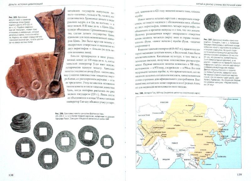 Иллюстрация 1 из 4 для Деньги. История цивилизаций - Иглтон, Уильямс | Лабиринт - книги. Источник: Лабиринт