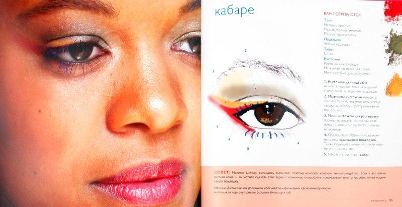 Иллюстрация 1 из 7 для Макияж: 55 способов сделать взгляд неотразимым - Линда Мейсон | Лабиринт - книги. Источник: Лабиринт