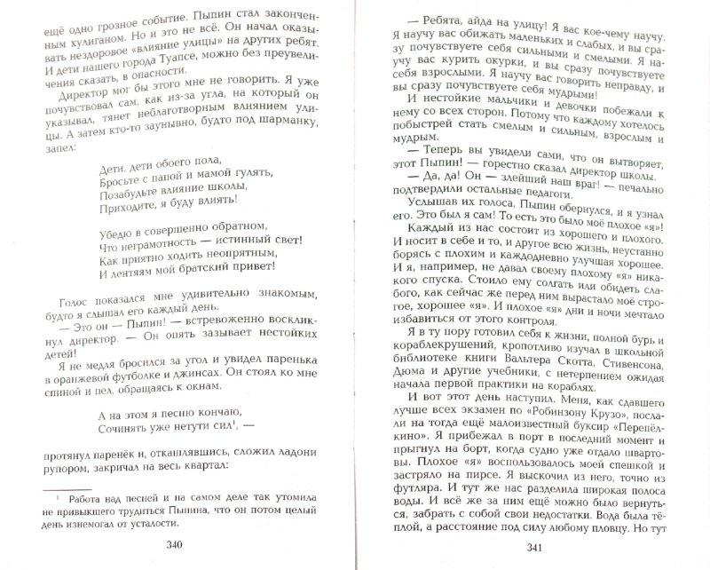 Иллюстрация 1 из 31 для Продавец приключений - Георгий Садовников   Лабиринт - книги. Источник: Лабиринт