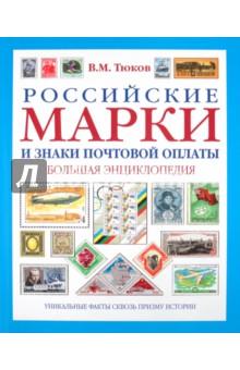 Тюков Владимир Михайлович Российские марки и знаки почтовой оплаты. Большая энциклопедия
