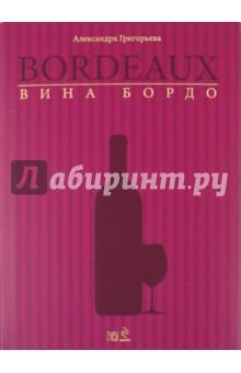 Вина Бордо. 2-е изд., перераб. и доп