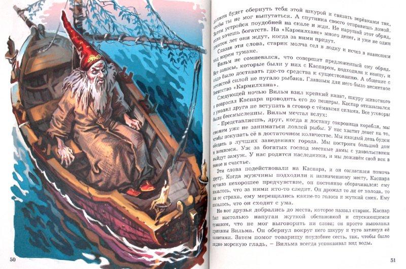 Иллюстрация 1 из 27 для Сказки о мудрости и красоте - Гауф, Уайльд   Лабиринт - книги. Источник: Лабиринт