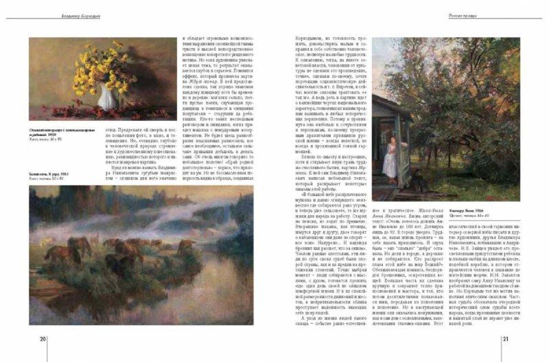 Иллюстрация 1 из 11 для Коркодым - Виктор Калашников | Лабиринт - книги. Источник: Лабиринт