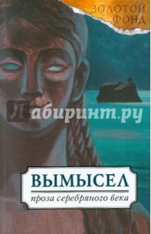 Вымысел. Русская проза Серебряного века