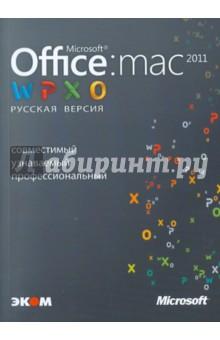 Microsoft Office для Мас 2011. Русская версияОперационные системы и утилиты для ПК<br>Эта книга, написанная фанатом Mac для фанатов Mac, быстро научит вас работать с самой новой версией Microsoft Office для Mac 2011, благодаря чему вы сможете создавать и публиковать эффектные и профессионально оформленные документы и презентации. Office 2011 использовать легче, чем какуюлибо из предыдущих версий, и, наконец, в нее вернулась программа Outlook. Самые популярные и привычные офисные приложения получили новый, гораздо более приятный интерфейс, они включают ленту, совместимы с самыми последними версиями Office для Windows, а также дополнены функцией совместной работы нескольких пользователей над одним документом. Office для Мас 2011 научился сохранять документы не только локально, но и в облаке SkyDrive, к которому Microsoft старается приучить всех своих пользователей. Для широкого круга читателей.<br>