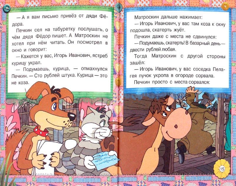 Иллюстрация 1 из 14 для Весна в Простоквашино - Эдуард Успенский | Лабиринт - книги. Источник: Лабиринт