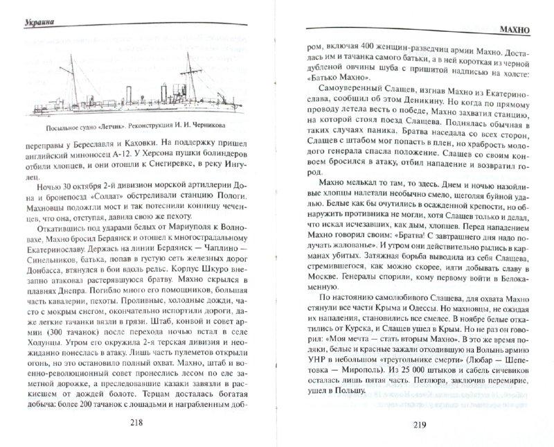 Иллюстрация 1 из 18 для Гибель империи казаков: поражение непобежденных - Иван Черников   Лабиринт - книги. Источник: Лабиринт