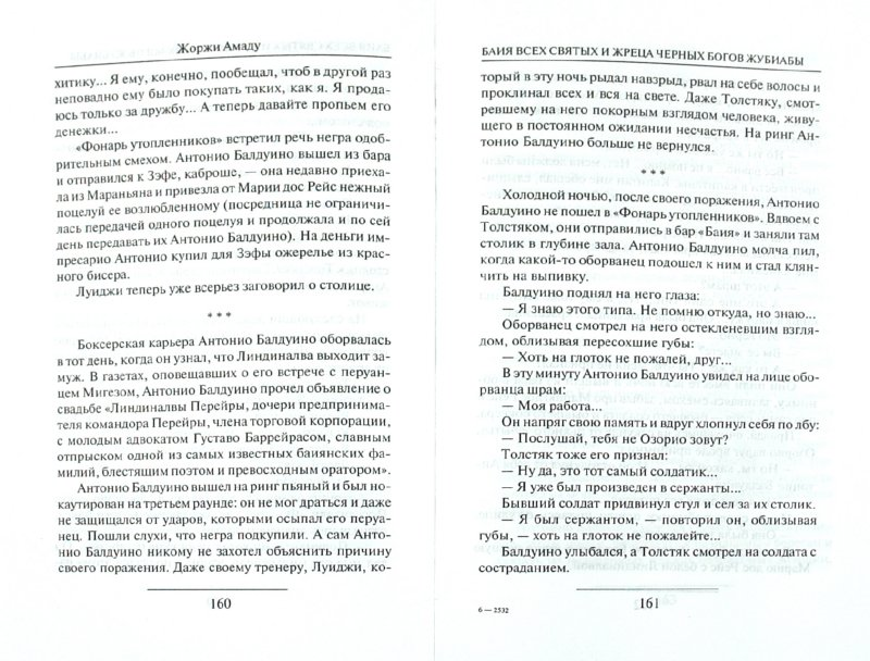 Иллюстрация 1 из 22 для Жубиаба - Жоржи Амаду | Лабиринт - книги. Источник: Лабиринт