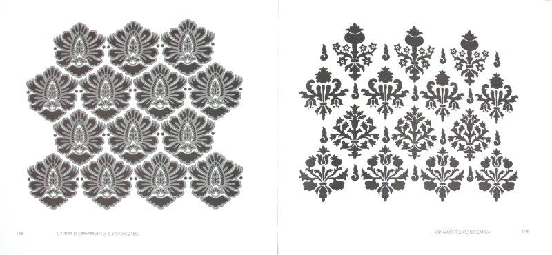 Иллюстрация 1 из 14 для Орнаменты и узоры всех времен, стран и народов   Лабиринт - книги. Источник: Лабиринт