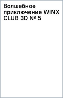 Волшебное приключение WINX CLUB 3D № 5