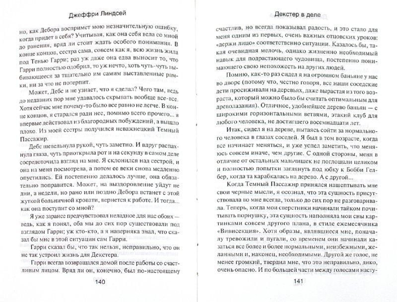 Иллюстрация 1 из 14 для Декстер в деле - Джеффри Линдсей   Лабиринт - книги. Источник: Лабиринт