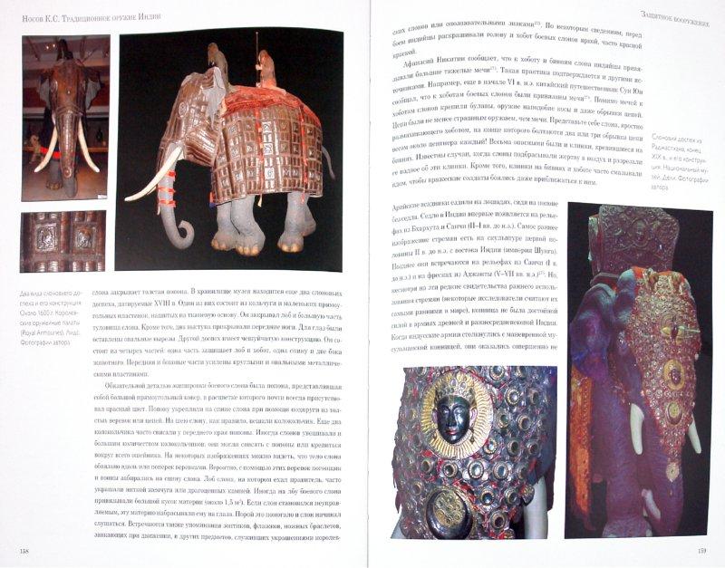 Иллюстрация 1 из 5 для Традиционное оружие Индии - Константин Носов | Лабиринт - книги. Источник: Лабиринт