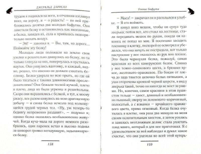 Иллюстрация 1 из 11 для Гончие Бафута - Джеральд Даррелл | Лабиринт - книги. Источник: Лабиринт