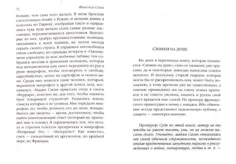 Иллюстрация 1 из 6 для Страницы моей жизни - Франсуаза Саган | Лабиринт - книги. Источник: Лабиринт