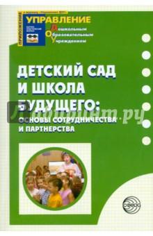 Детский сад и школа будущего:основы сотрудничества и партнерства