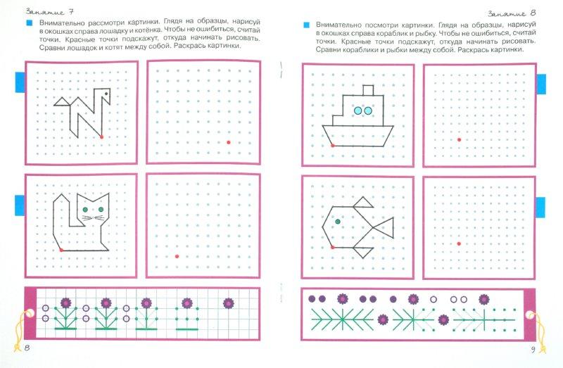 Иллюстрация 1 из 8 для Переменка в школе семи гномов. Рисуем по точкам - Татьяна Воронина   Лабиринт - книги. Источник: Лабиринт