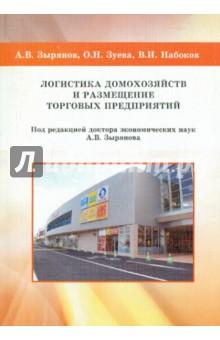 Логистика домохозяйств и размещение торговых предприятий