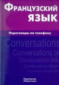 Елена Соколова: Французский язык. Переговоры по телефону