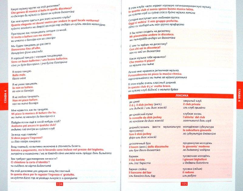 Иллюстрация 1 из 4 для Итальянский язык. Переговоры по телефону - Иван Семенов   Лабиринт - книги. Источник: Лабиринт