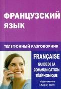 Елена Соколова: Французский язык. Телефонный разговорник