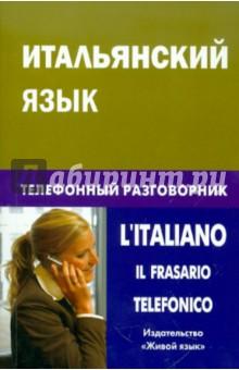 Итальянский язык. Телефонный разговорникИтальянский язык<br>Разговорник для общения по телефону на итальянском языке предназначен для широкого круга читателей. Книга содержит тематические модели на многие случаи жизни, дает практические советы, как общаться по телефону. Задача этого издания - дать читателям практические навыки телефонного разговора на итальянском языке. Здесь представлены и корректные формы (для общения малознакомых людей), и открытые, легкие для разговора с родными и друзьями.<br>
