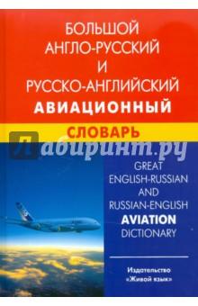 Большой англо-русский и русско-английский авиационный словарь. Свыше 100 000 терминов, сочетаний