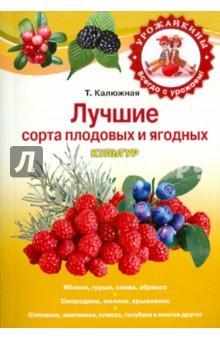 Лучшие сорта плодовых и ягодных культур