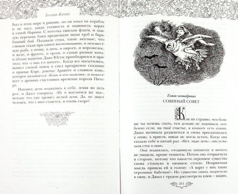 Иллюстрация 1 из 22 для Хроники Нарнии: последняя битва. Три повести - Клайв Льюис | Лабиринт - книги. Источник: Лабиринт