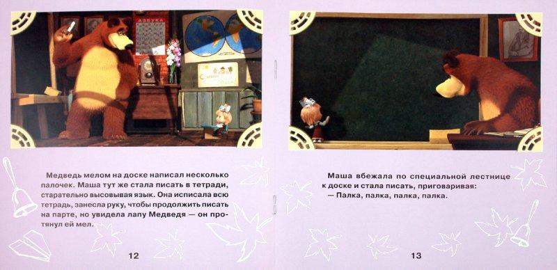 Иллюстрация 1 из 3 для Книжка-квадрат: Первый раз в первый класс. Маша и Медведь - Нина Иманова | Лабиринт - книги. Источник: Лабиринт