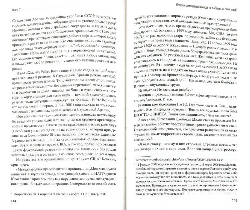 Иллюстрация 1 из 16 для Кризис. Как это делается (+CDmp3) - Николай Стариков | Лабиринт - книги. Источник: Лабиринт