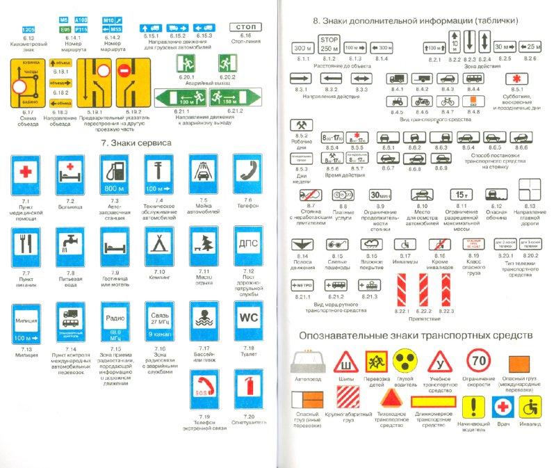 Иллюстрация 1 из 7 для Правила дорожного движения 2011. Новейшая методика обучения (+CD) | Лабиринт - книги. Источник: Лабиринт