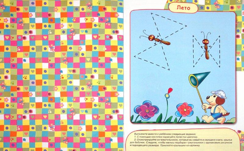 Иллюстрация 1 из 5 для Дружок. Дошкольная подготовка. 3 года. Рисование, конструирование - Синякина, Синякина | Лабиринт - книги. Источник: Лабиринт