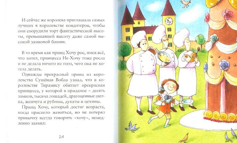 Иллюстрация 1 из 5 для Принцесса Не-Хочу и принц Хочу - Сильвия Ронкалья | Лабиринт - книги. Источник: Лабиринт